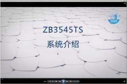 ZB3545TS系统介绍