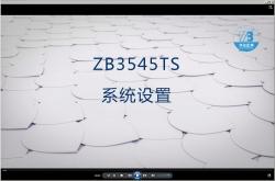 ZB3545TS系统设置
