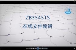 ZB3545TS在线文件编辑