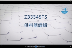 ZB3545TS供料器编辑