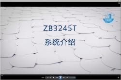 ZB3245T系统介绍