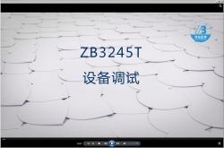 ZB3245T设备调试