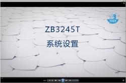 ZB3245T系统设置