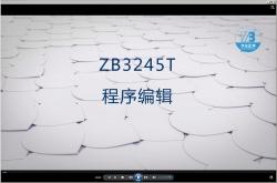 ZB3245T程序编辑