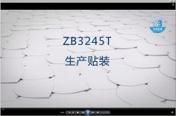 ZB3245T生产贴装