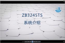 1.系统介绍-ZB3245TS