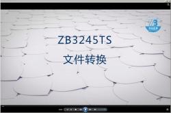 5.文件转换-ZB3245TS