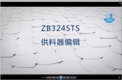 7.供料器编辑-ZB3245TS