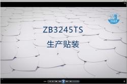 8.生产贴装-ZB3245TS