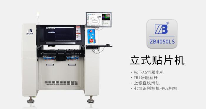 全自动高速贝博APP体育官网.jpg